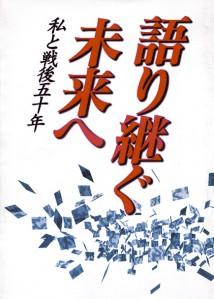 語り継ぐ未来へ 私と戦後50年 九州機関紙印刷所刊