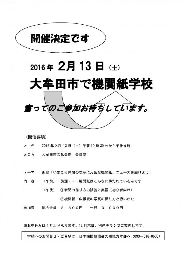 大牟田機関紙学校予告