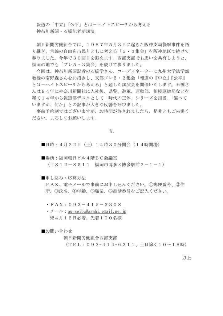 朝日新聞労組講演会案内文2017のサムネイル
