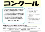 ○2019年九州きかんしコンクールチラシ20190117のサムネイル