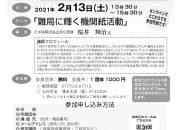 20210213オンライン機関紙学校案内最終のサムネイル